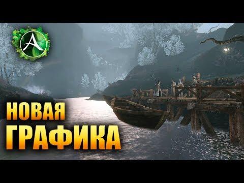 Archeage - ОБНОВЛЕННАЯ ГРАФИКА В ИГРЕ!