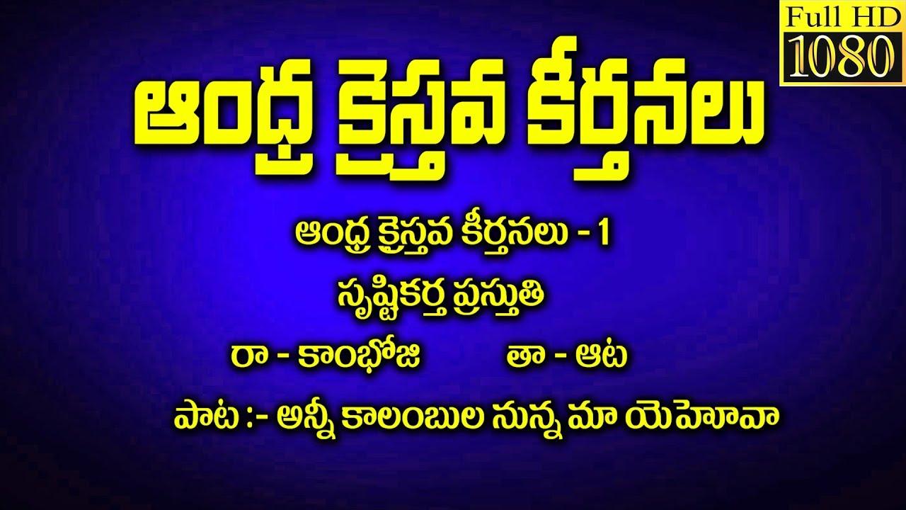 Andhra Kristava Keerthanalu Song -1 II ANI KALAMBULA NUNA MA YEHOVA