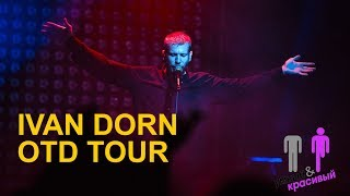 "Иван Дорн OTD Tour Minsk/ Dj Set Ivan Dorn ""Банки и бутылки"""