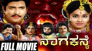 naga kanye ನ ಗ ಕನ ಯ   kannada full hd movie   feat vishnuvardhan bhavani