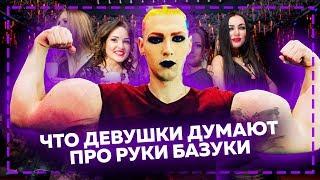 Кирилл Терёшин ГЕЙ??? | Девушки про Руки Базуки