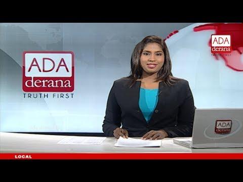 Ada Derana English News Bulletin 09.00 pm - 2017.06.15
