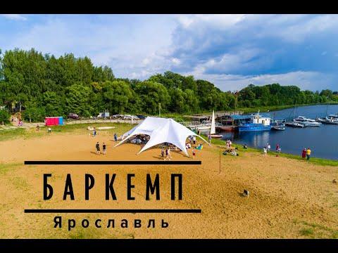 Баркемп в Ярославле 27 28 июля 2019