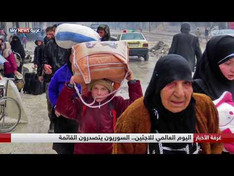 اليوم العالمي للاجئين.. السوريون يتصدرون القائمة  - 02:21-2018 / 6 / 21