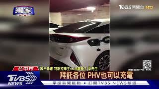 #獨家 充電位遭占?! 特斯拉車主拿三角錐放車頂|TVBS新聞