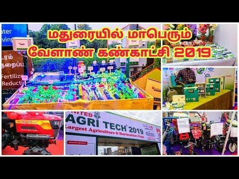 Madurai Agri Expo   மாபெரும் வோளண் கண்காட்சி   மதுரையில் அக்ரி எக்ஸ்போ 2019   part 1