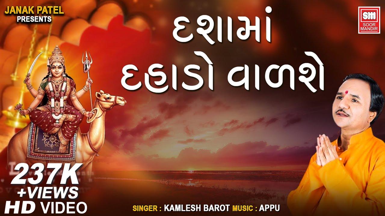 દશામાં દહાડો વાળશે || Hemant Chauhan Dashama Bhajan : Soormandir