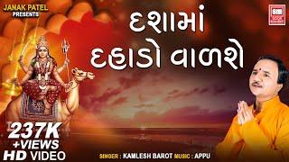 દશામાં દહાડો વાળશે    Hemant Chauhan Dashama Bhajan : Soormandir