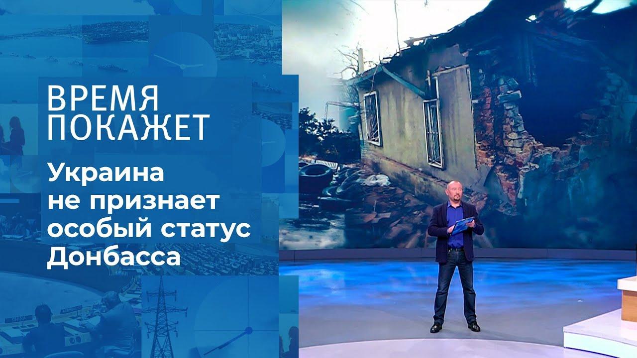 Украина о статусе Донбасса. Время покажет. Фрагмент выпуска от 18.09.2020