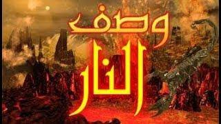 وصف النار لفضيلة الشيخ محمد سيد حاج رحمة الله