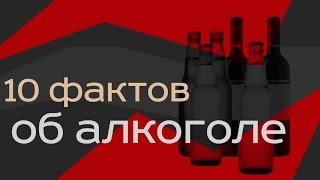 Алкоголь (Спирт). 10 фактов