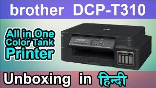 brother DCP T310 Printer Unboxing | Color Ink Tank Printer Unboxing & Quick Review in HINDI