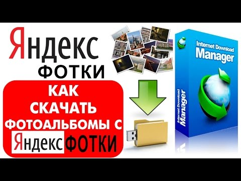 Как скачать фотоальбомы и фото с Яндекс Фотки