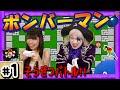 【ボンバーマン】大爆発!ゴー☆ジャスとよきゅーんでバトルプレイ!【GameMarketのゲーム実況】#1