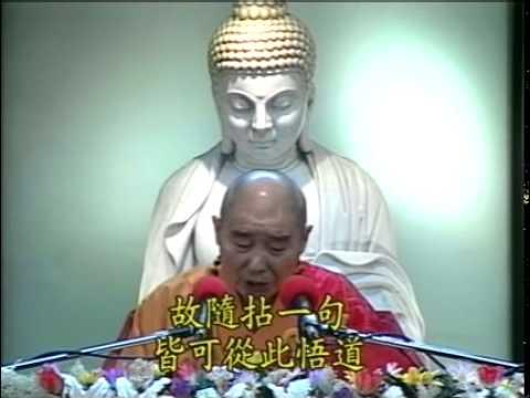 金剛經~淨空法師199 - YouTube