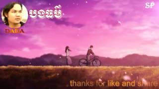 DADA- Borng Thor- Khmer New Song