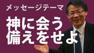 2015年3月1日(日) 福音集会 高原剛一郎 2015/03/5 に公開 2015年3月1日...