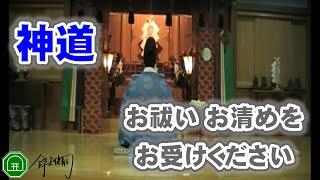 修祓の儀(大祓詞・祓詞・修祓)