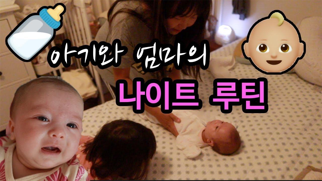 생후 2달된 아기와의 현실 육아 루틴 l  모유수유 먹고 자고  l 국제커플  NIGHT TIME ROUTINE WITH A 2 MONTHS OLD BABY GIRL
