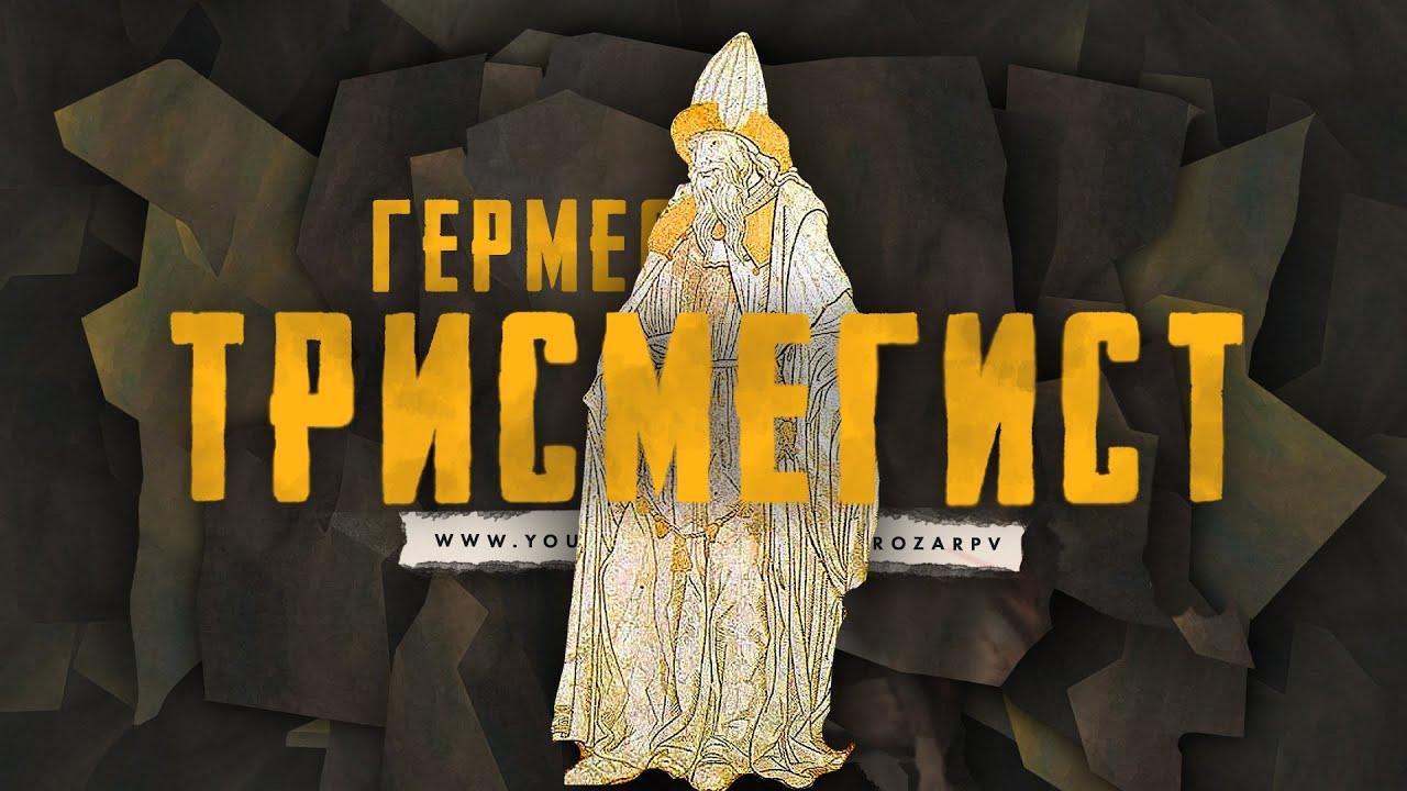 Гермес Трисмегист: мистицизм заката Античности