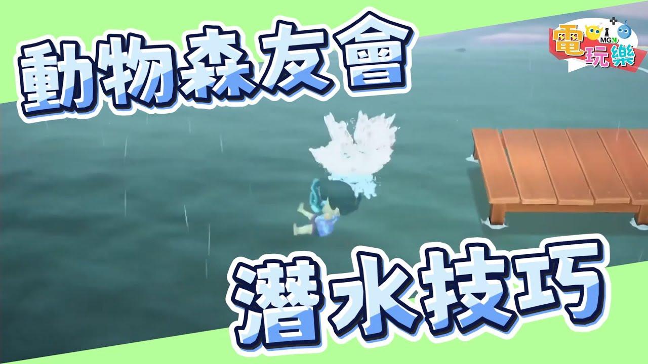 動物森友會-潛水技巧🌊|@庫庫雷 Kukuley 【MGN遊戲資訊】