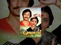 Grahasthi (1984) {HD} - Hindi Full Movie - Yogeeta Bali - Ashok Kumar - Bollywood Movie