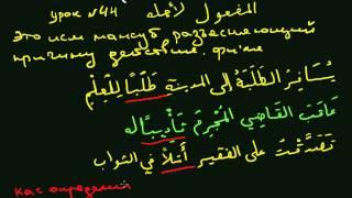 Арабский язык 2 ур. урок 44 المفعول لأجله