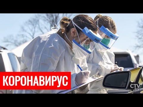 Коронавирус в Беларуси.