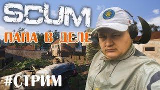 Игра SCUM | Лутаемся делаем схрон