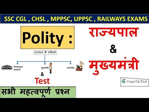 Polity Science : राज्यपाल एवं मुख्यमंत्री |Indian Polity  | SSC , MPPSC , UPPCS , Railway Exam
