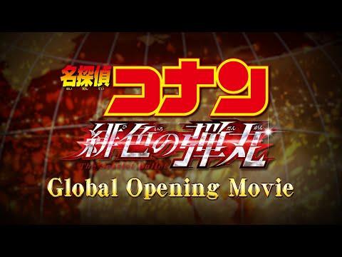 Global Opening Movie【劇場版『名探偵コナン 緋色の弾丸』2021年4月16日(金)公開】