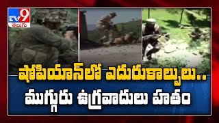 3 terrorists killed during encounter with security forces in Shopian - TV9