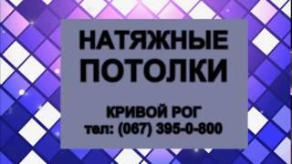 видео натяжные потолки недорого качественно