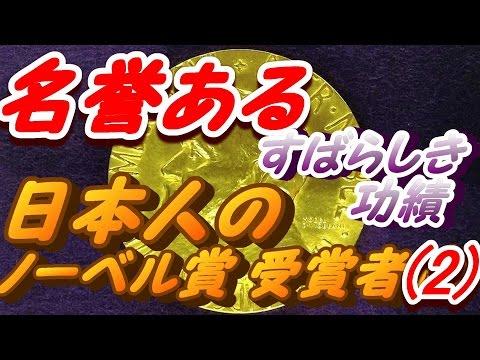 【ノーベル賞】日本人のノーベル賞受賞者(2)