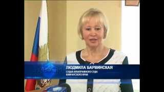 Л.А. Барвинская получила звание Заслуженный юрист РФ(, 2012-09-16T04:07:13.000Z)