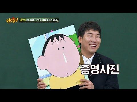 볼티모어 벅 쇼월터 감독은 김현수를 '망구'라 부른다! (feat. 만찢남) 아는 형님 56회