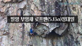 밀양 부엉새바위 로프맨(5.13a)정대일