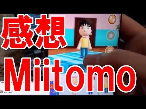 任天堂初のスマホゲーム『Miitomo(ミートモ)』の感想!【ピョコタン】