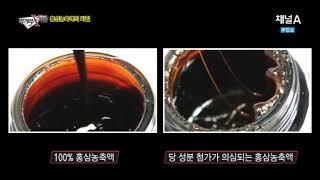양지홍삼 최승 대표 [먹거리X파일] 홍삼전문가 자문출연