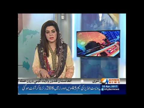 Khyber News Headlines 12:00 PM - 10 April 2017