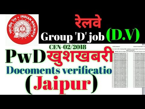 RRB( Jaipur ) PwD Candidate Documents Verification   