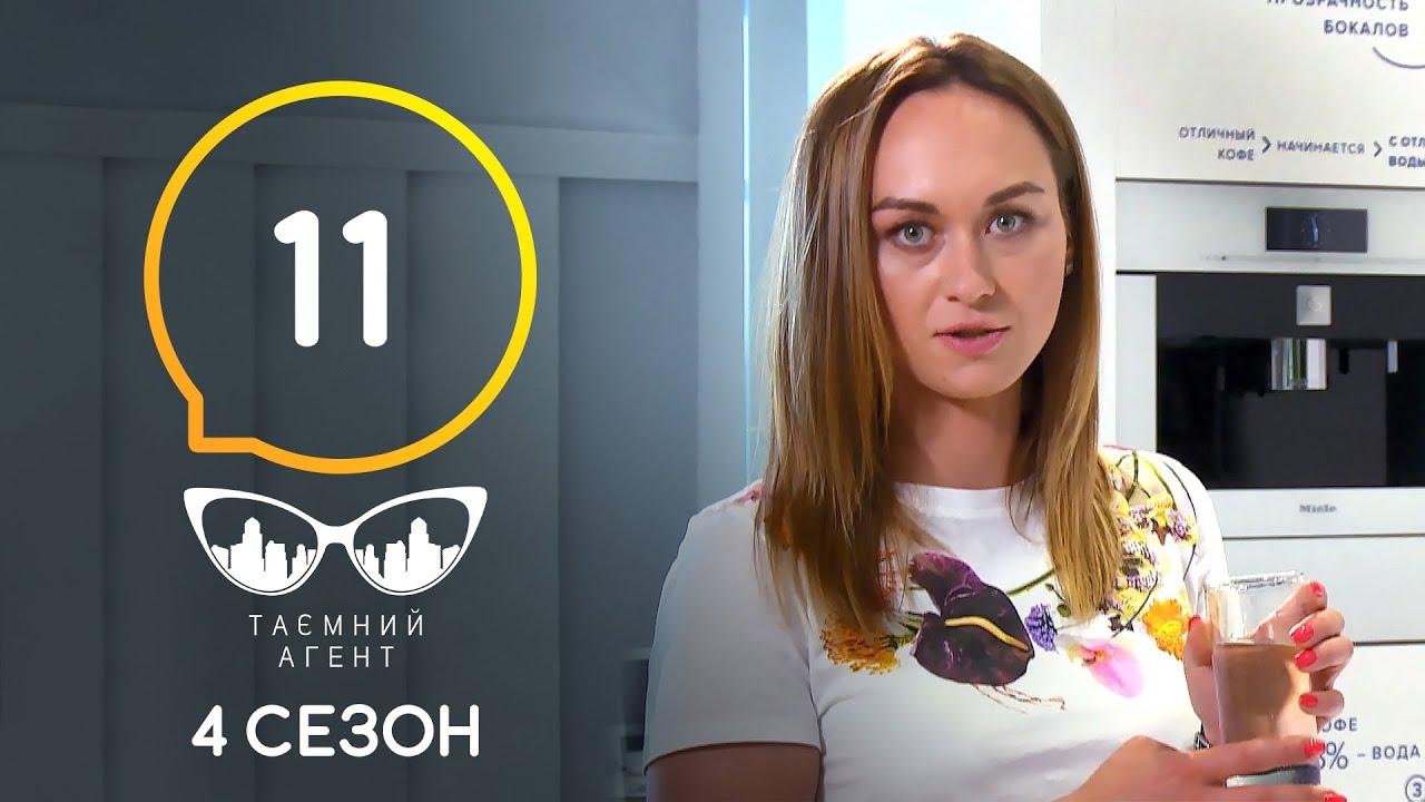 Тайный агент 4 сезон 11 выпуск от 13.07.2020  Питьевая вода