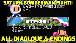 Saturn Bomberman Fight!! - All Story Mode Dialogue and Endings