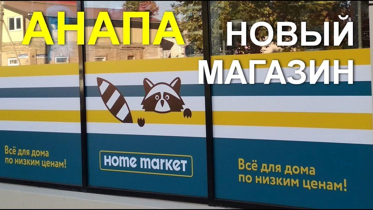банк хоум кредит анапа партнеры магазины