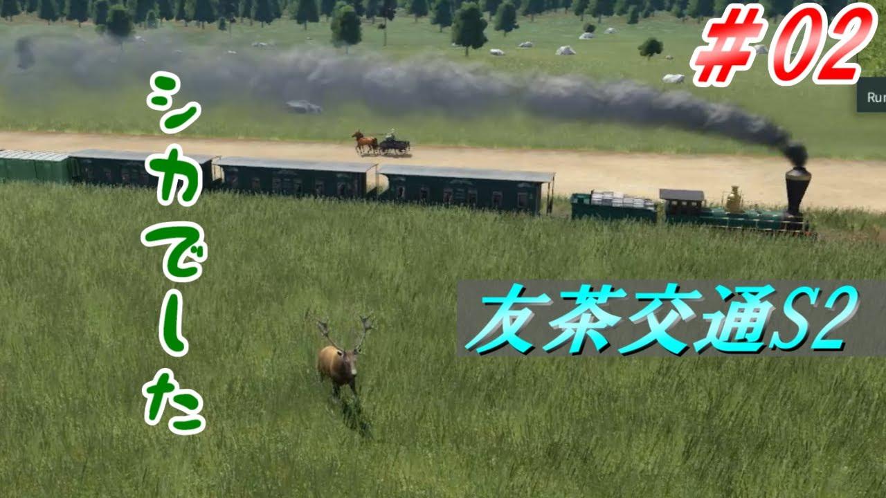 【TransportFever2】友茶交通S2 in TpF2 #02【ゆっくり実況】