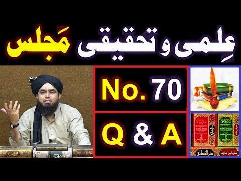 70-ILMI-o-Tahqeeqi MAJLIS (Open Q & A Session) with Engineer Muhammad Ali Mirza Bhai (30-June-2019)