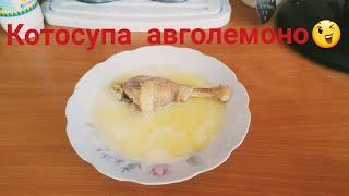 Греческий куриный суп(котосупа)-бархатный и нежный😋При подогревании не доводить до кипения