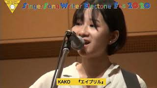 SingerSongWriter & Electone Fes.2020