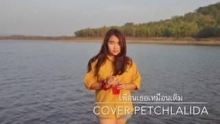 เพื่อนเธอเหมือนเดิม - Pinpin feat.ปู่จ๋าน ลองไมค์ PMC [Cover:petchlalida]