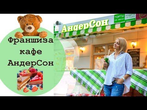 Франшиза | кафе АндерСон Крылатское